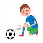 スポーツによる痛み